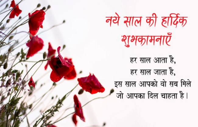 Happy New Year Quotes in Hindi 2022