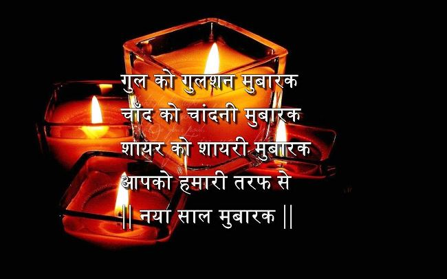 Happy New Year Messages in Hindi 2022