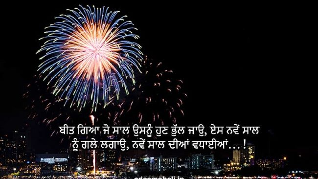 Happy New Year Messages in Marathi 2022