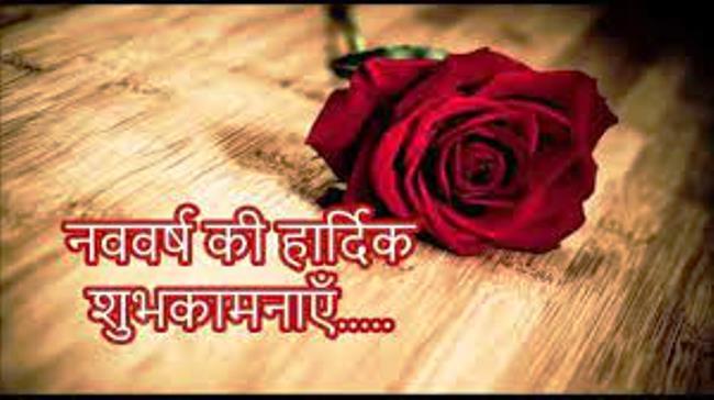 Happy New Year Wishes in Hindi 2022